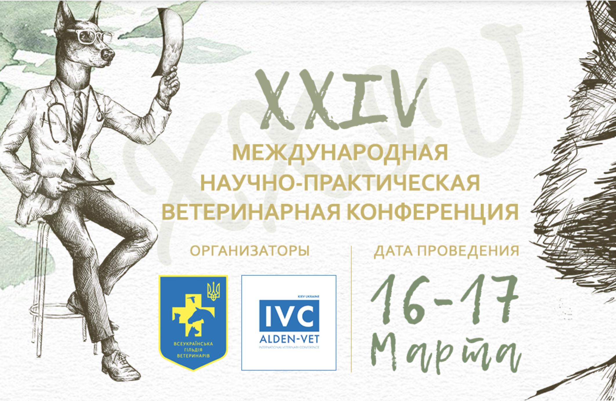 XXIV научная конференция  IVC 2019